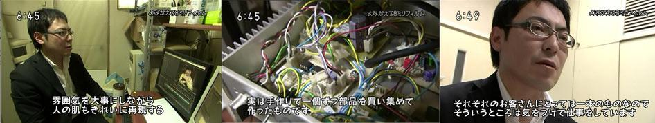 NHKで紹介されている映像