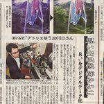 東奥日報2016年4月28日朝刊